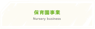 保育園事業 Nursery business
